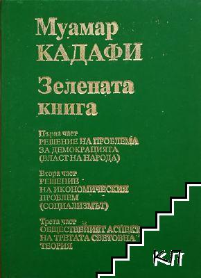 Зелената книга