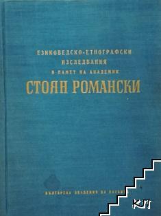 Езиковедско-етнографски изследвания в памет на академик Стоян Романски