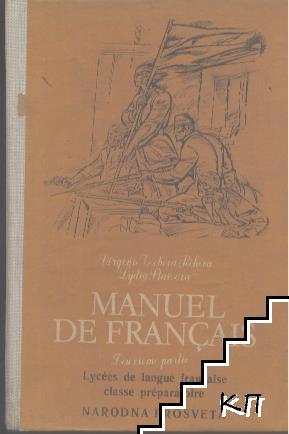 Manuel de Français. Част 2