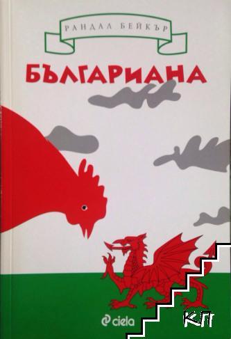Българиана