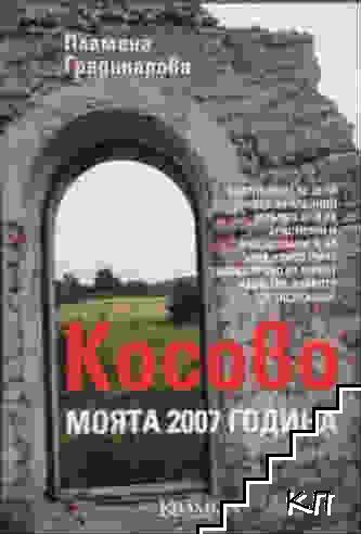 Косово - моята 2007 година