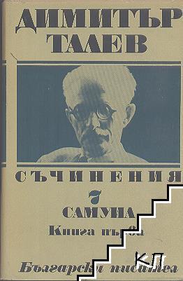Съчинения в единадесет тома. Том 7: Самуил. Книга 1