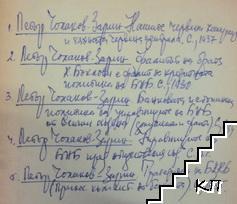 Нашите червени кооперации и тяхната червена централа / Фалитътъ на братя К. Бъклови е фалитъ на кредитната политика на Българската Народна Банка / Банковата и стопанска политика на управниците на Б. Н. Банка отъ всички осъдена