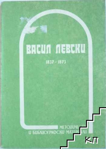 Васил Левски 1836-1873. Методически и библиографски материали