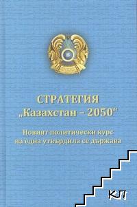 """Стратегия """"Казахстан-2050"""""""