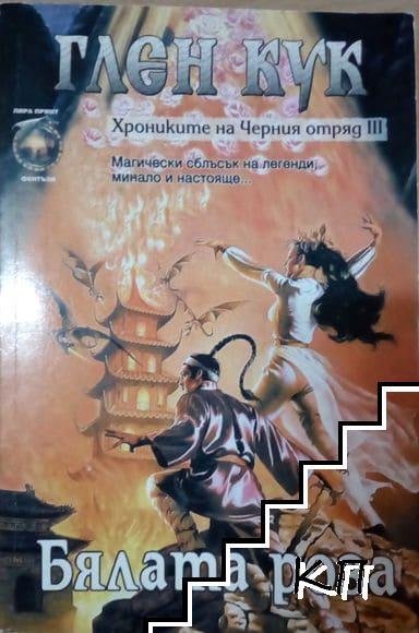 Хрониките на Черния отряд. Книга 3: Бялата роза