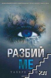 Разбий ме. Книга 1