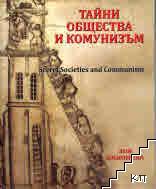 Тайни общества и комунизъм