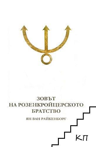 Тайните на Розенкройцерското братство. Книга 3: Алхимичната сватба на Християн Розенкройц. Част 1