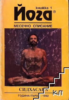 Йога. Бр. 1 / 1992