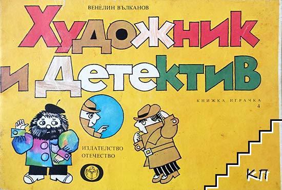 Художник и детектив. Книга 1