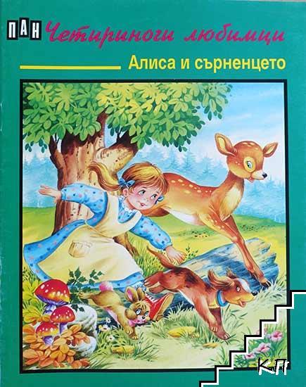 Алиса и сърненцето