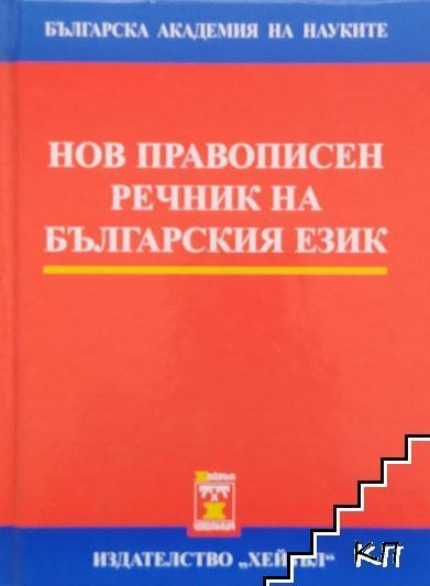 Нов правописен речник на българския език