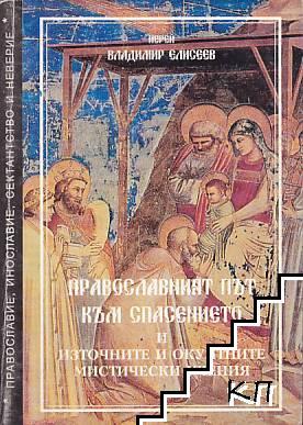 Православният път към спасението и източните и окултните мистически учения