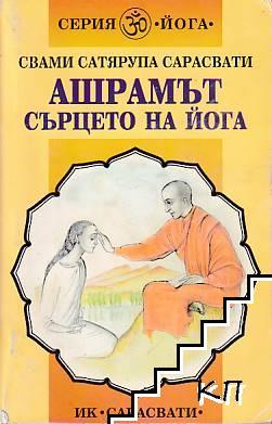Ашрамът - сърцето на йога