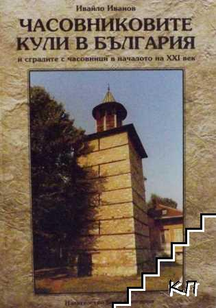 Часовниковите кули в България и сградите с часовници в началото на ХХI век
