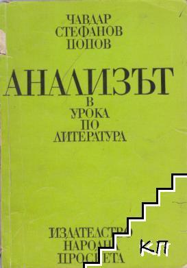 Анализът в урока по литература