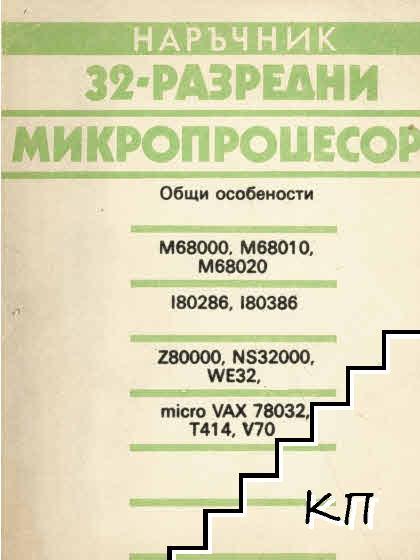 Наръчник 32-разредни микропроцесори