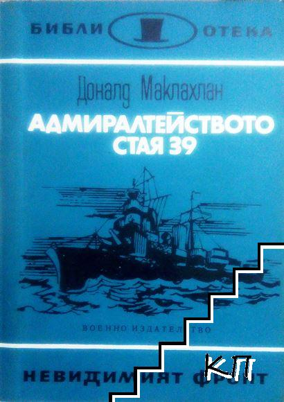 Адмиралтейството, стая 39