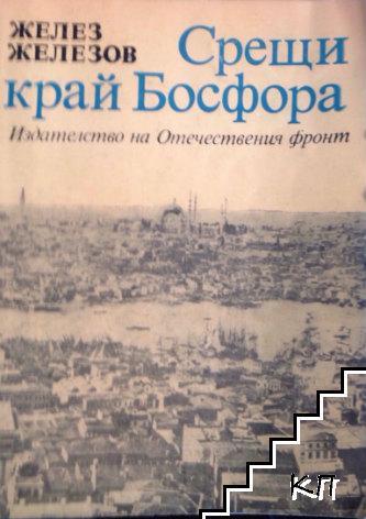 Срещи край Босфора