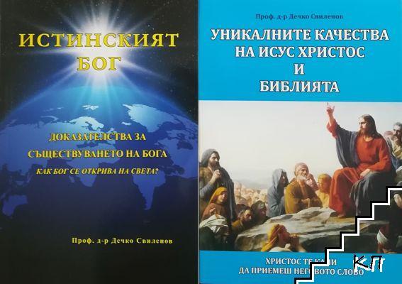 Истинският бог / Уникалните качества на Исус Христос и библията