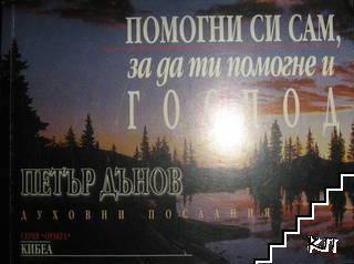 Помогни си сам, за да ти помогне и Господ