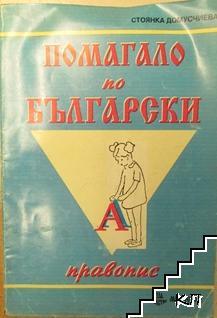 Помагало по български правопис