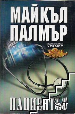 Пациентът