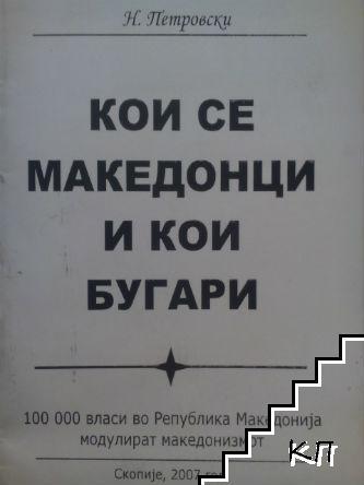 Кои се македонци и кои бугари