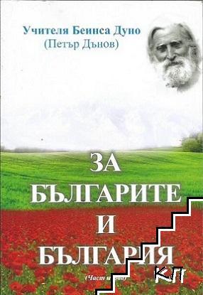 За българите и България. Част 1