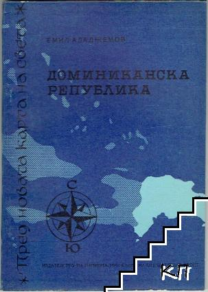 Доминиканска република. Книга 6