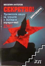 Секретно! Протестните акции на турците в България януари-май 1989 г.