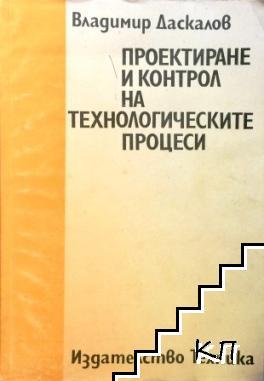 Проектиране и контрол на технологическите процеси