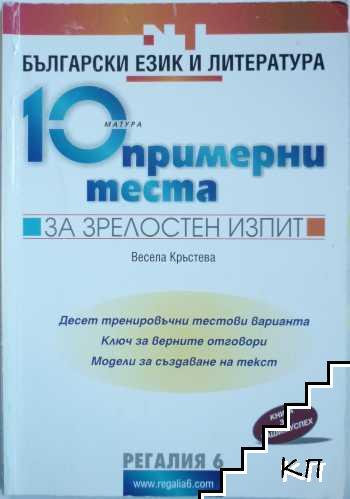 10 примерни теста за зрелостен изпит: Български език и литература