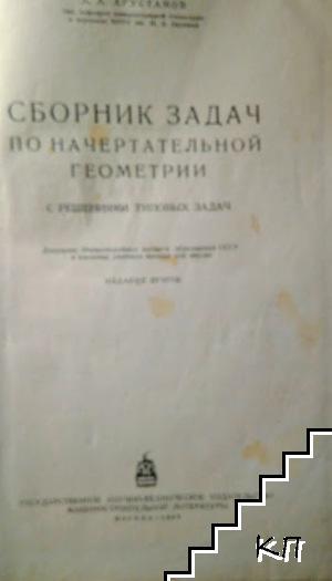 Сборник задач по начертательной геометрии (Допълнителна снимка 1)