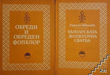 Обреди и обреден фолклор / Българската фолклорна сватба