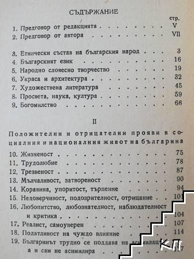 Върху психологията на българина (Допълнителна снимка 1)