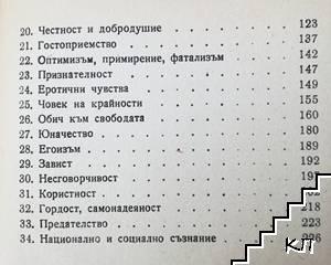 Върху психологията на българина (Допълнителна снимка 2)