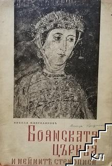 Боянската църква и нейните стенописи