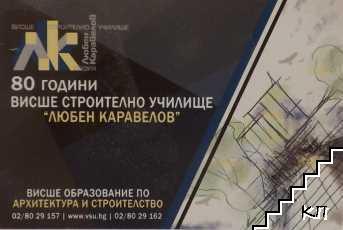 "80 години Висше строително училище ""Любен Каравелов"""