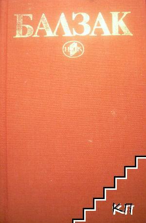 Избрани творби в десет тома. Том 2: Онорин; Жената на тридесет години; Дядо Горио