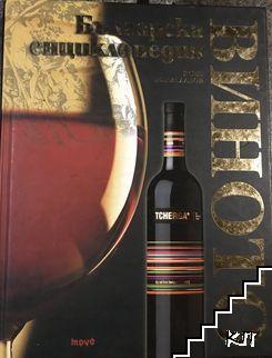 Виното. Българска енциклопедия