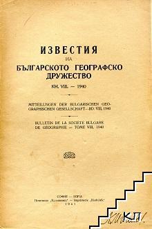 Известия на Българското географско дружество. Книга 8