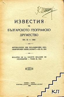 Известия на Българското географско дружество. Книга 9