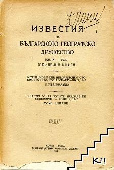 Известия на Българското географско дружество. Книга 10: Юбилейна книга