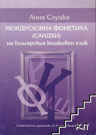 Междусловна фонетика (сандхи) на българския книжовен език