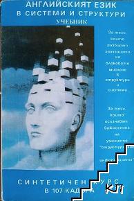 Английският език в системи и структури