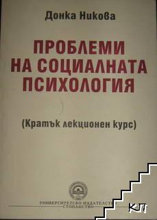 Проблеми на социалната психология