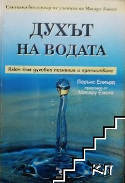 Духът на водата