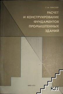 Расчет и конструирование фундаментов промышленых зданий